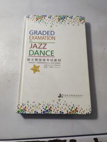 爵士舞等级考试教材(五六级,9-11岁)书本+两张光盘 (不确定能否播放)介意慎拍