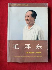 毛泽东 《国外研究毛泽东思想资料选辑》一