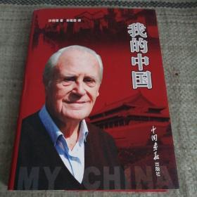 我的中国(精装)