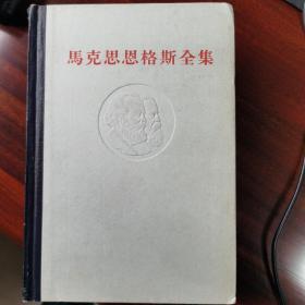 《马克思恩格斯全集》 第43卷