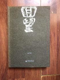 金宇澄签名本《回望》