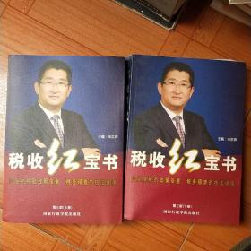 中国税收红宝书