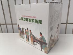 人美连环画家画库(经典17种)。庆祝人民美术出版社成立65周年