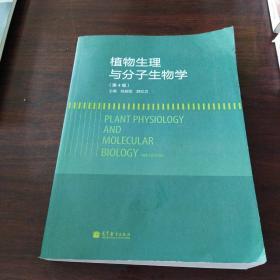 植物生理与分子生物学(第4版)
