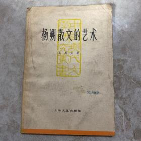 杨朔散文的艺术