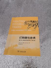 打败隐性老虎:青少年心理减压自助手册(第3版)