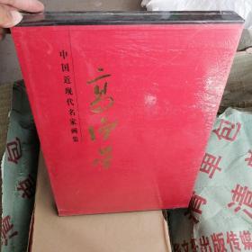 中国近现代名家画集  高德星