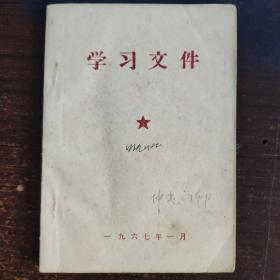 《学习文件》1967年1月编印(有语录)