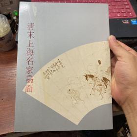 清末上海名家画扇