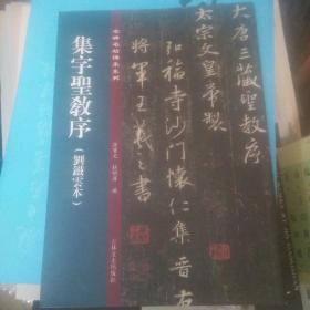 集字圣教序(刘铁云本)