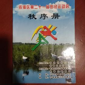 《铁锋区第二十一届田径运动会秩序册》铁锋区人民政府 大16开 私藏 书品如图