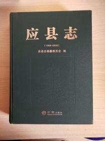 应县志1986-2008