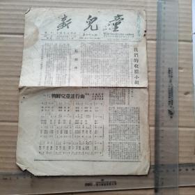 北京新民报专刊   新儿童  1952年  第六十九期