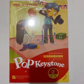新东方 中小学全科教育 泡泡英语精讲精练 Pop keystone 2  第一册 带塑封
