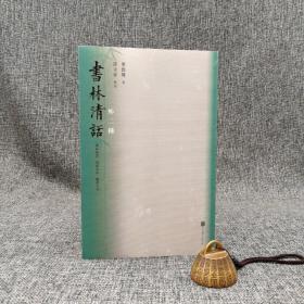 漆永祥签名钤印《书林清话》(外二种)锁线胶订 一版一印