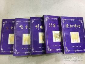 【包邮】福建电视台版《三国演义》文学剧本 5册全(最终未拍成)