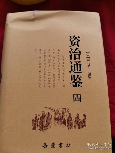 资治通鉴(全四册)