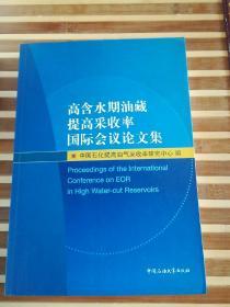 高含水期油藏提高采收率国际会议论文集