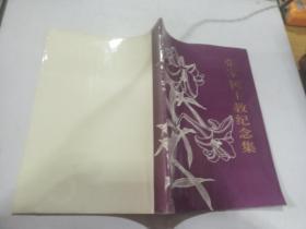 张家树纪念文集