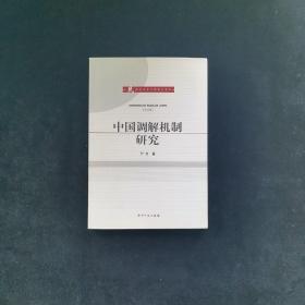 中国调解机制研究