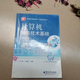 计算机网络技术基础(第4版)/中等职业学校教学用书(计算机应用专业)