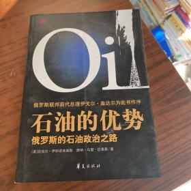 石油的优势