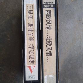 录像带,旅游:各种台标的老节目,每盒约6-7小时