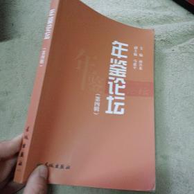 年鉴论坛. 第4辑