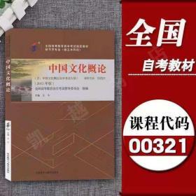 (正品新书促销)中国文化概论00321自考本科教材2015版书外研社