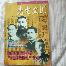 党史文汇(2012年3期 总第288期)