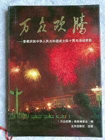 万众欢腾   首都庆祝中华人民共和国成立四十周年活动剪影 1990年   盒精装