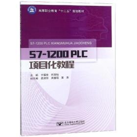 "S7-1200PLC项目化教程/高等职业教育""十三五""规划教材"