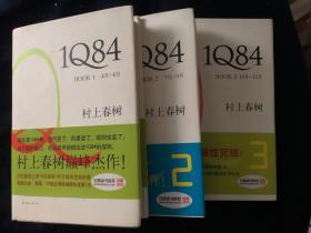 1Q84 BOOK1:4月~6月 BOOK2:7月~9月 BOOK 3:10月~12月 全套3册合售 正版精装近全新