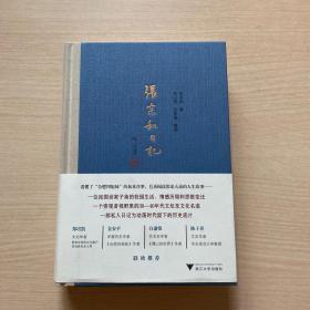 张宗和日记(第四卷):1946—1949(下书口毛边,不粘连)