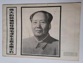 延安画刊 伟大的领袖毛泽东主席永垂不朽