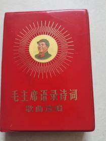 红色收藏毛主席语录诗词歌曲选编,保存完好,收藏佳品