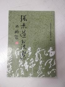 张志道书法选(签名,盖章本)