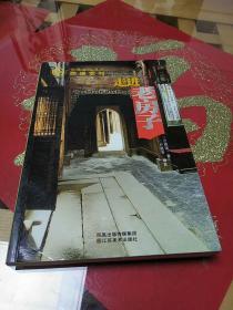 走进老房子:世界文化遗产 西递宏村,作者签名本
