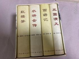 中国古典长篇小说四大名著(盒装)(普及本)