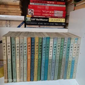 红楼梦学刊【1979年1,2;1980年全,1981年全,1982年全,1983年(缺3),1984年全】计21册合售