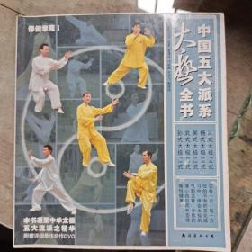 中国五大派系太极全书