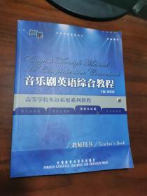 高等学校英语拓展系列教程:音乐剧英语综合教程(教师用书)