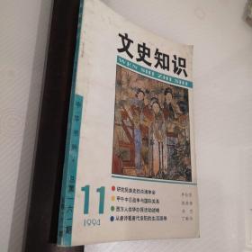 文史知识1994年第11期