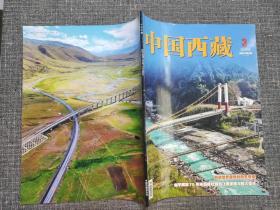 中国西藏 2021年第3期  关键词:创造世界屋脊的脱贫奇迹!和平解放70年来西藏社会的飞速发展与巨大变迁!蓬勃发展的藏医药!纪录中国最后一个通公路的边境县!【封面:横跨帕隆藏布江的三代通麦大桥】
