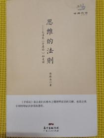 经典悦读系列丛书:思维的法则  毛泽东《矛盾论》如是读