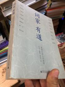 词家有道:香港16词人访谈录