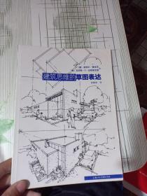 建筑思维的草图表达(首页有字迹)