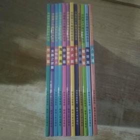 中国青少年趣味百科全书(12本合售)