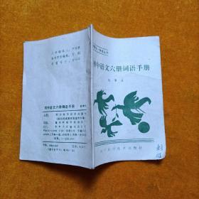 中学生一角钱丛书,初中语文六册