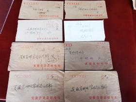 1982年,集油家俞永樑旧藏、砀山、泗县,宿县,萧县,灵璧县邮局、邮电公事汇兑稽核封 共8个